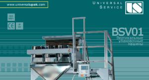 Представляем весь спектр вертикальных упаковочных машин нашей фирмы, от самых простых БСВ03, средних БСВ02, на топовые БСВ04 с сервоприводами на основных механизмах движения. Комплектация всеми дозаторами нашего и третьих производителей.