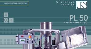 Установка для автоматизации наполнения туб или пластмассовых стаканов.